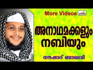 അനാഥമക്കളെ സ്നേഹിച്ചിരുന്ന നബിതങ്ങൾ...   Islamic Speech In Malayalam | Noushad Baqavi New 2014
