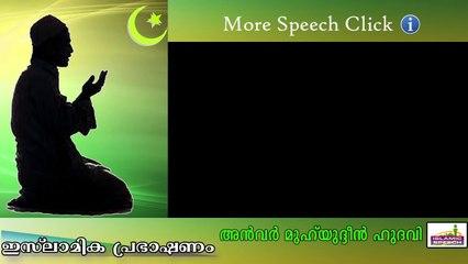 തെറ്റ് ചെയ്യുമ്പോൾ തന്നെ പിടിക്കപെടാത്തത്..? Islamic Speech In Malayalam | Anwar Muhiyudheen Hudavi