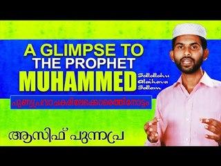 പുണ്യപ്രവാചകരിലേക്കൊരെത്തിനോട്ടം.... Islamic Speech In Malayalam Asif Punnapra 2014