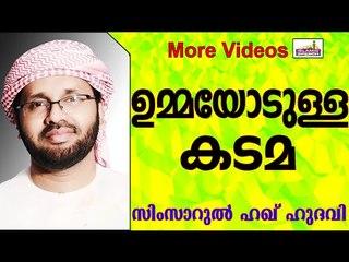 മാതാപിതാക്കളോടുള്ള കടമകൾ എന്തൊക്കെ..?  Islamic Speech In Malayalam | Simsarul Haq Hudavi