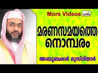 മരണസമയത്തെ നൊമ്പരങ്ങൾ... Islamic Speech In Malayalam E P Abubacker Musliyar New 2014