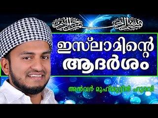 ഇസ്ലാമിന്റെ ആദർശം എന്നാൽ... Islamic Speech In Malayalam | Anwar Muhiyudheen Hudavi New 2014