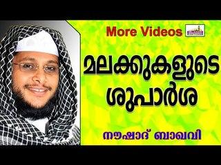 മനുഷ്യര്ക്ക് വേണ്ടിയുള്ള ശുപാർശ... Islamic Speech In Malayalam | Noushad Baqavi New 2014