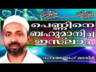 സ്ത്രീയെ ബഹുമാനിക്കാൻ പഠിപ്പിച്ച ഇസ്ലാം... Islamic Speech In Malayalam | Rahmathullah Qasimi 2014