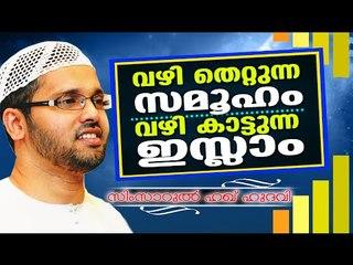 വഴിതെറ്റുന്ന സമുഹം വഴി കാട്ടുന്ന ഇസ്ലാം | Islamic Speech In Malayalam | Simsarul Haq Hudavi New 2015