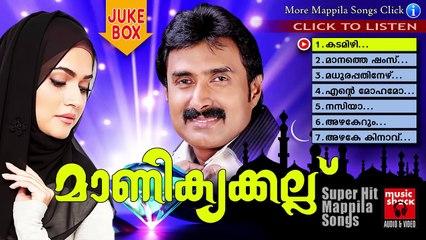 Mappila Pattukal Old Is Gold | Manikyakallu | Malayalam Mappila Songs Jukebox
