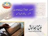 الفاظ قرآن کی غلط تلاوت، خطاب پروفیسر شہباز حسن