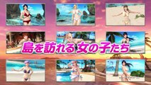 Dead or Alive Xtreme 3 Promo Movie