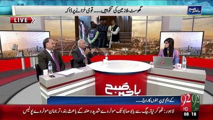 Bakhabar Subh – 18 Dec 15 - 92 News HD