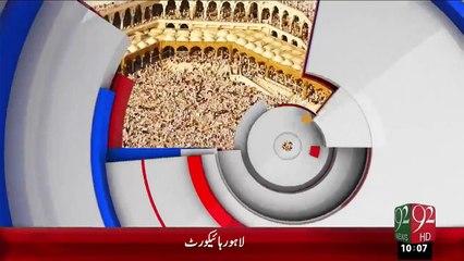 Irshad-E-Bari Talla –Allah Ki Ataat– 18 Dec 15 - 92 News HD