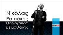 ΝΡ | Νικόλας Ραπτάκης - Όσο αγαπάω με μαθαίνω | 17.12.2015(Official mp3 hellenicᴴᴰ music web promotion) Greek- face