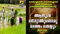 Nadan Pattukal Malayalam | Aluva Manappurathu | Malayalam Traditional Folk Song