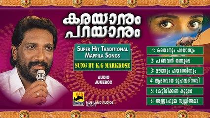 Mappila Pattukal Old Is Gold | Karayanum Parayanum | Hits Of Markose | Malayalam Mappila Songs