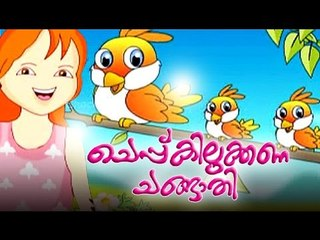 Cheppu Kilukkana Changathi | Malayalam Cartoon | Malayalam Animation For Children Full Lenghth Movie