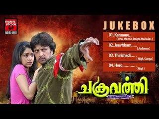 Non Stop Malayalam Nostalgic Film Songs Collection | Chakravarthy Malayalam Film Songs