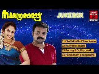 Non Stop Malayalam Nostalgic Film Songs Collection 1 | Nakshathra Tharattu Malayalam Film Songs