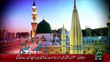 Subh-E-Noor – 19 Dec 15 - 92 News HD