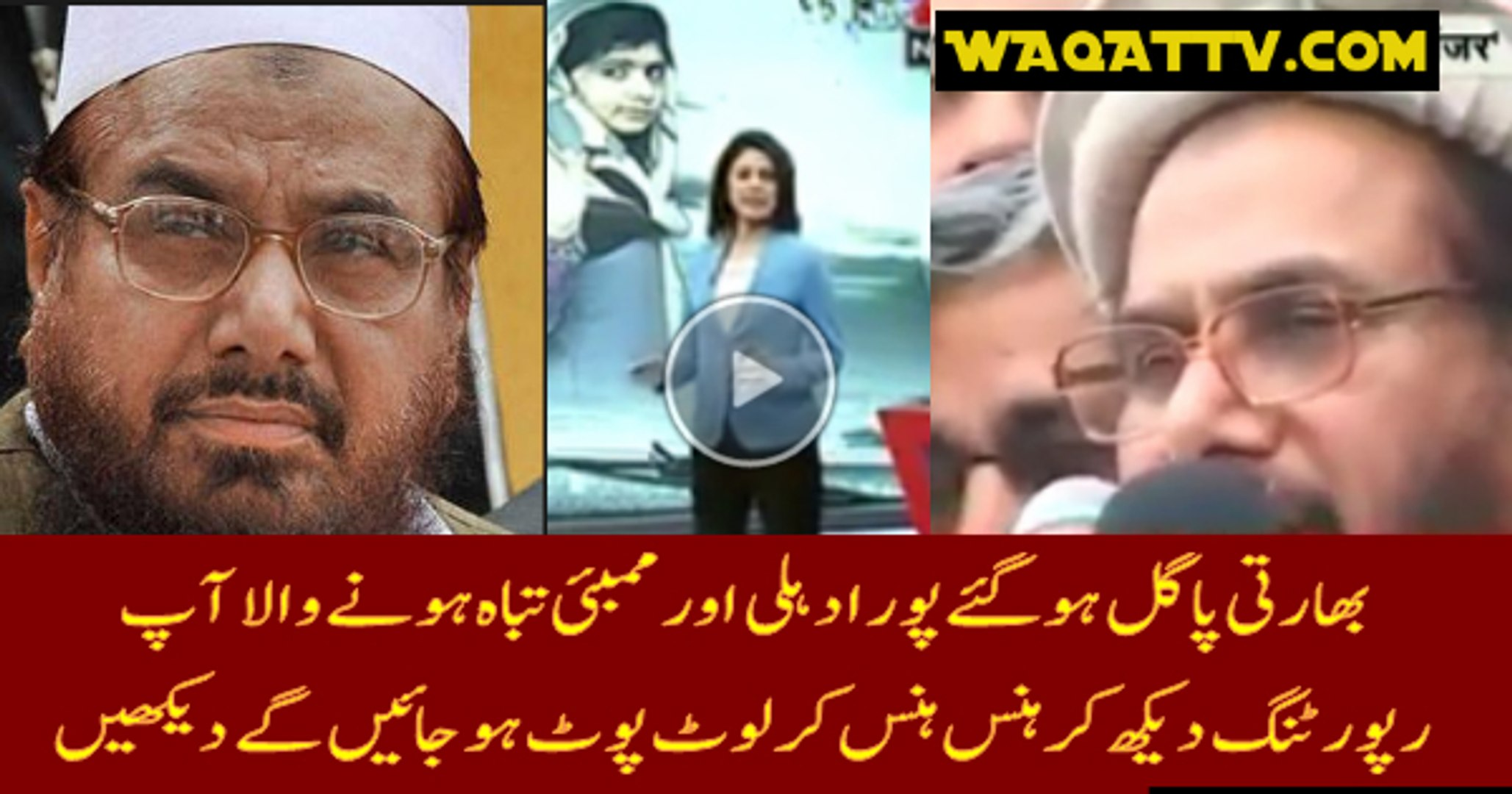 Very Funny Reporting of Indian Media About Hafiz Saeed is Going to Destroy Entire Dehli and Mumbai