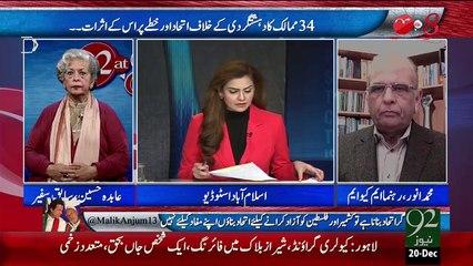 92at8 20-12-2015 - 92 NEWS HD