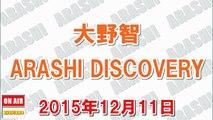 大野智 ARASHI DISCOVERY 2015年12月11日『FNSでマッチさんを観て、やっぱりジャニーズっていいなぁって思いましたね!』