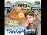 New ALbum 2014 New Naat Umair Zubair... - Muhammad Umair zubair Qadri