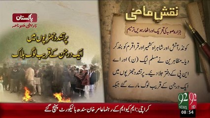 Naqshe-E-Mazi –Hazara Soba Ki Tahreek Or Atharwien Tarmem – 21 Dec 15 - 92 News HD