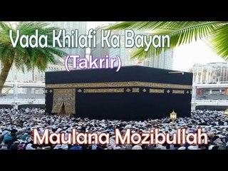 Vada Khilafi Ka Bayan ☪☪ Very Important Takrir ☪☪ Maulana Mozibullah [HD]