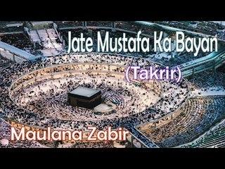 Jate Mustafa Ka Bayan ☪☪ Maulana Zabir ☪☪ New Takrir [HD]