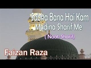 Sabka Bana Hai Kam Madina Sharif Me || HD New Naat Sharif || Faizan Raza