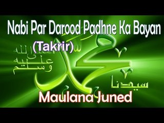 Nabi Par Darood Padhne Ka Bayan ☪☪ Beautiful Important Takrir ☪☪ Maulana Juned [HD]