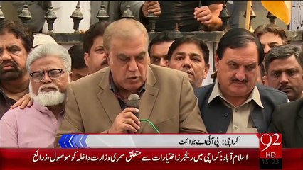 PIA Joint Action Committee Ki  Press Conference – 21 Dec 15 - 92 News HD
