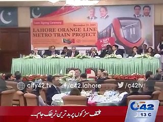 Orange Line train liye Punjab hakumat china sy ktna qarz ly ri h NEW REPORT