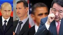 青山繁晴 氏が暴露「ロシア、シリア空爆!黒幕は誰か?プーチン大統領の真っ赤な嘘!!」ニュース・インサイトコラム2015年10月7日 侍News
