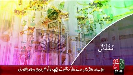 Subh-E-Noor – 22 Dec 15 - 92 News HD