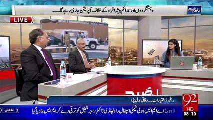 Bakhabar Subh – 22 Dec 15 - 92 News HD