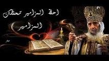 المزامير مرتلة - مزمور 122 - فريق ابو فام (Arabic Psalm 122)