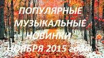 ПОПУЛЯРНЫЕ НОВИНКИ НОЯБРЯ 2015 года | ХИТ-ПАРАД ВИДЕОКЛИПОВ