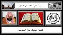 Surah,Al Falaq,Al Ikhlas,Al Masad,Abdur Rahman Sudias,HD