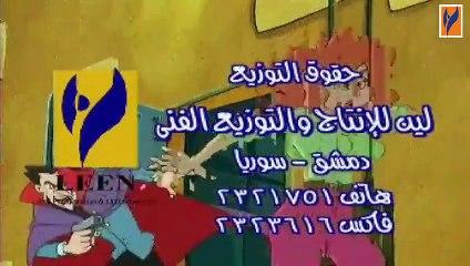 مسلسل كليف هانغر العربي الحلقة 21 الواحدة والعشرون   Cliffhanger Arabic cartoon HD