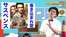 ブルーレイ&DVD『パーフェクト・プラン』赤ペン瀧川 8月12日リリース