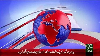 Headlines – 11:00 PM – 23 Dec 15 - 92 News HD