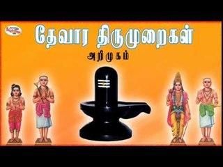 Thevara Thirumuraigal Introduction by M K Prabakaramurthy