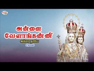 Christian Devotional Song on Mary Matha - Amma Thayey