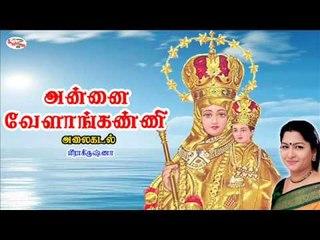 Christian Devotional Song on Mary Matha - Alaikadal