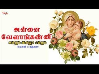 Christian Devotional Song on Mary Matha - Andrum Indrum Endrum
