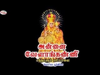Christian Devotional Song on Mary Matha - Ennalum Mariyalai