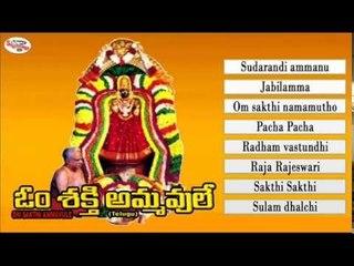 Om Sakthi Ammavule Music Juke Box
