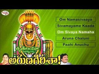 Arunagireesha - Telugu Music Juke Box