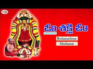 Om Sakthi Om - Telugu Music Juke Box