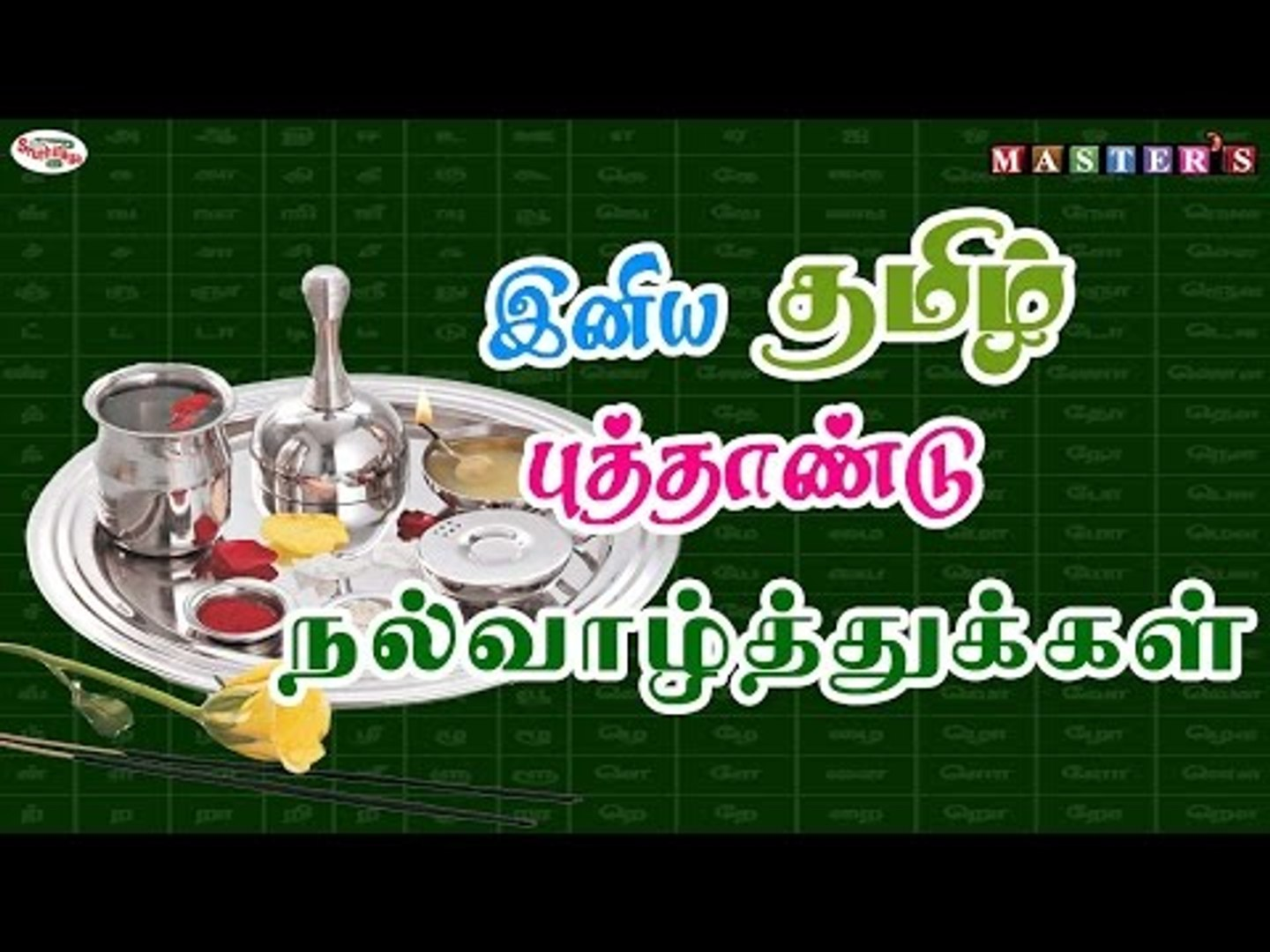 Animation Video Song for Tamil New Year Sung by Bombay Saradha